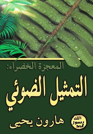 المعجزة الخضراء:التمثيل الضوئي Cover