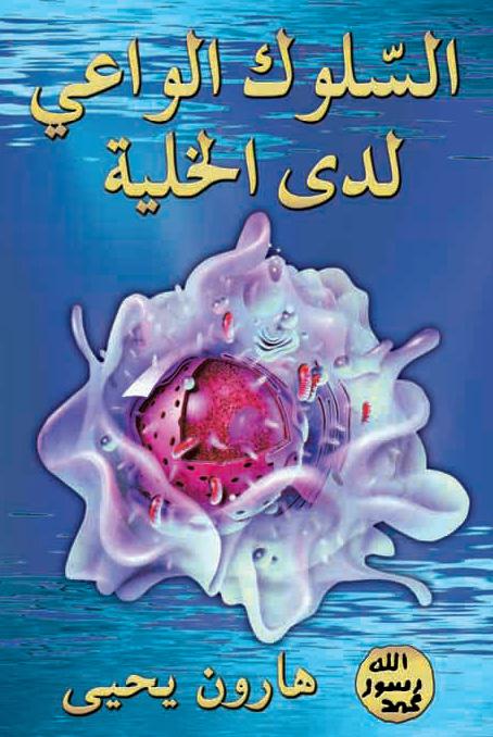 تحميل كتاب السلوك الواعي لدي الخلية تأليف هارون يحيى pdf مجاناً | المكتبة الإسلامية | موقع بوكس ستريم