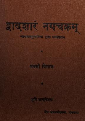 Cover of: Dvādaśāraṃ nayacakram | Mallavādikṣamāśramaṇa